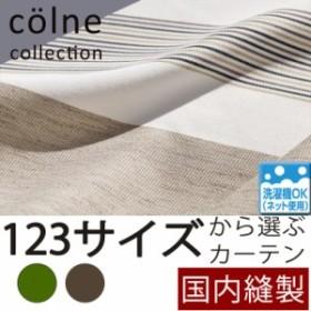 ドレープカーテン 幅100cm 丈080~260cm 1枚入り 多サイズ 既製カーテン レユール 2色   ウオッシャブル 洗える 洗濯 明るい リビング 最