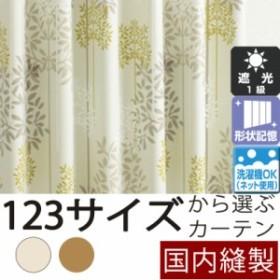 ドレープカーテン 幅100cm 丈080~120cm 1枚入り 多サイズ 既製カーテン コルティ 2色   形状記憶 ウェーブ 畳み代 スマート きれい ウオ