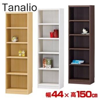 本棚 オープンラック タナリオ 幅44×高150cm TNL-1544 Tanalio ブックシェルフ 壁面本棚 カラーボックス 本棚 本収納