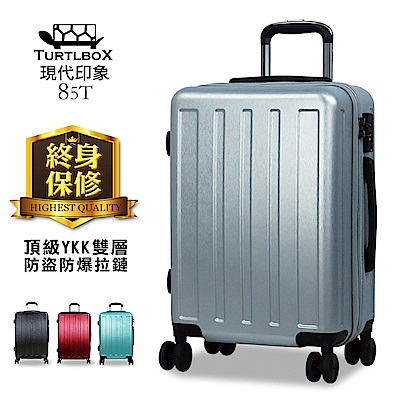 TURTLBOX特托堡斯 行李箱旅行箱 頂級YKK拉鍊 25吋 85T 現代印象(鑽石銀)