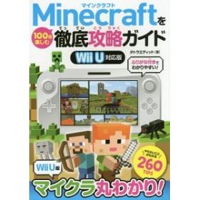 Minecraftを100倍楽しむ徹底攻略ガイド/タトラエディット