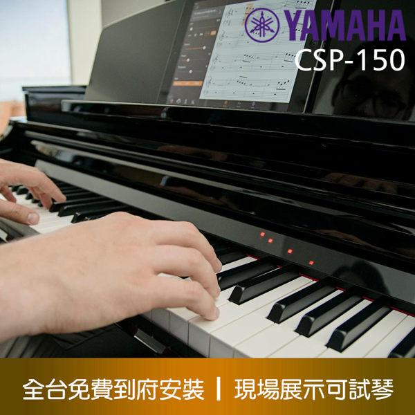 小叮噹的店-YAMAHA CSP-150 CSP系列 鋼琴烤漆 黑色 88鍵 智慧電鋼琴 數位鋼琴 原廠公司貨 全台到府安裝
