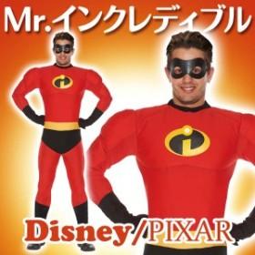 ディズニー コスチューム 大人 男性用 ミスターインクレディブル 仮装 ハロウィン