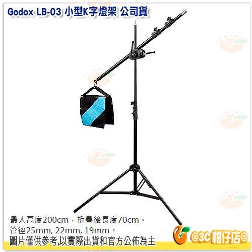 附固定金屬握把 神牛 Godox LB-03 小型K字燈架 公司貨 收納式頂燈支架 搖臂架 LB03 LA-LB-03