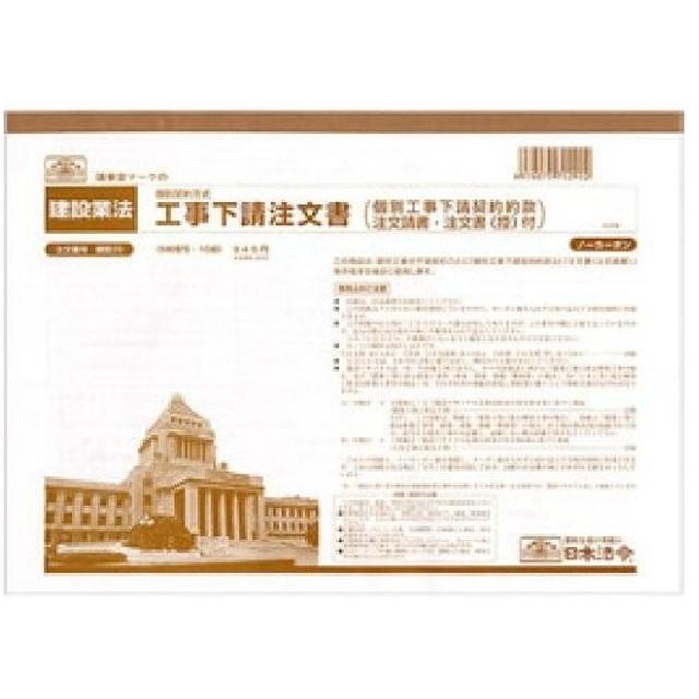 日本法令 建設 29 1452900