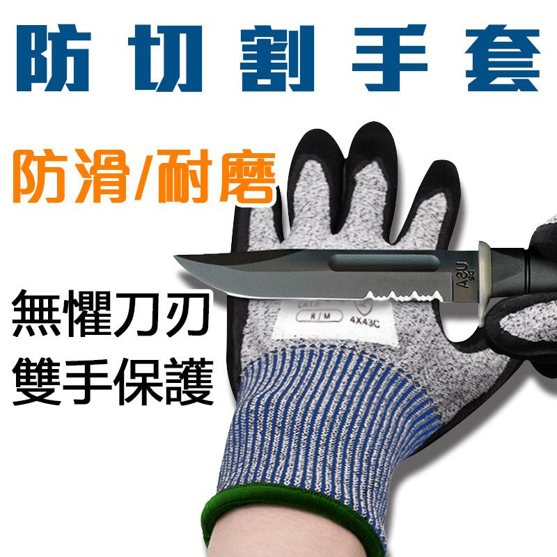 標準認證ce五級防切割多功能耐磨防滑手套安全防護具 工作手套 止滑手套 防切手套 耐磨手套