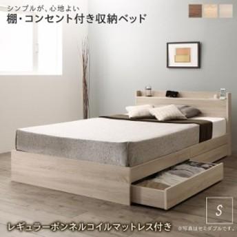 棚・コンセント付き 収納ベッド 〔Ever3〕エヴァー3 〔レギュラーボンネルコイルマットレス付き〕 シングル 〔フレーム色〕ウォルナット