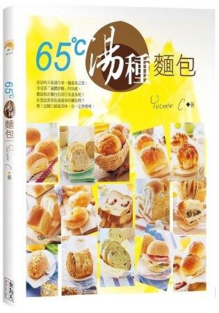 65C湯種麵包