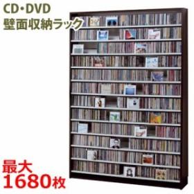 【ポイント10%】 CDラック DVDラック CS1668 薄型 壁面収納 壁面CDラック 壁面DVDラック 大容量 CD1668枚・DVD720枚 CDストッカー 日本製