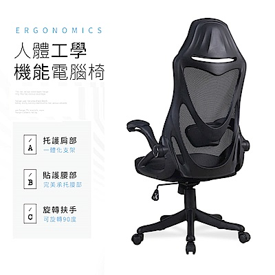 【STYLE 格調】升級版-亞利斯護腰網布高背透氣電腦椅-上掀90度活動扶手(PU輪)