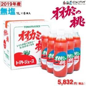 【常温】「2019年産 新もの!! オオカミの桃(無塩1L×6本)」トマトジュース  ※2ケースまで1送料で発送可能  ※冷凍商品との同梱不可