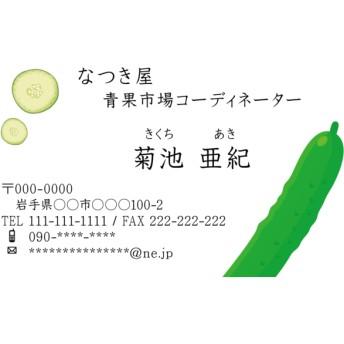 きゅうりとハートの名刺(両面カラー20枚、紙箱付き)