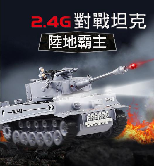對戰遙控坦克車可發射子彈金屬砲管對戰模式