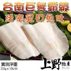 【上野物產】台南巨無霸級活宰虱目魚肚 (200g±10%/片) x70片