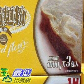 [COSCO代購] LH ALL BREAD FLOUR 高筋麵粉 1公斤X 3 _C100997