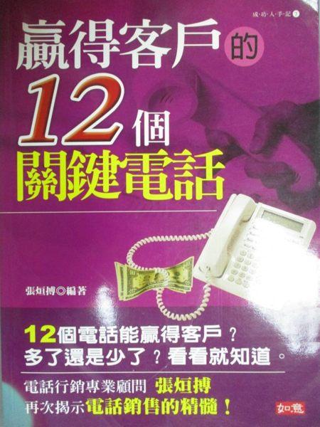 【書寶二手書T1/行銷_ZDK】贏得客戶的12個關鍵電話_張烜搏