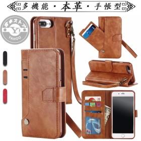 スマホケース 手帳型 耐衝撃 携帯ケース 本革 iPhone XS iPhone7plus iPhone8plus iPhoneX 多機能 カードケース