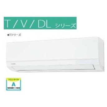 ルームエアコン 東芝 RAS-2519T(W) Tシリーズ 単相100V 15A 8畳程度 ホワイト [■]