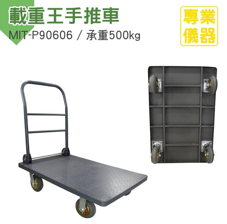 《安居生活館》小推車 平板車 小拖車 手拉貨鋼板摺疊便攜 四輪靜音 載重王 家用MIT-P90606
