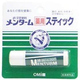 メンターム 薬用スティック 5g 近江兄弟社 OMI 近江兄弟社 リップケア 化粧品 コスメ