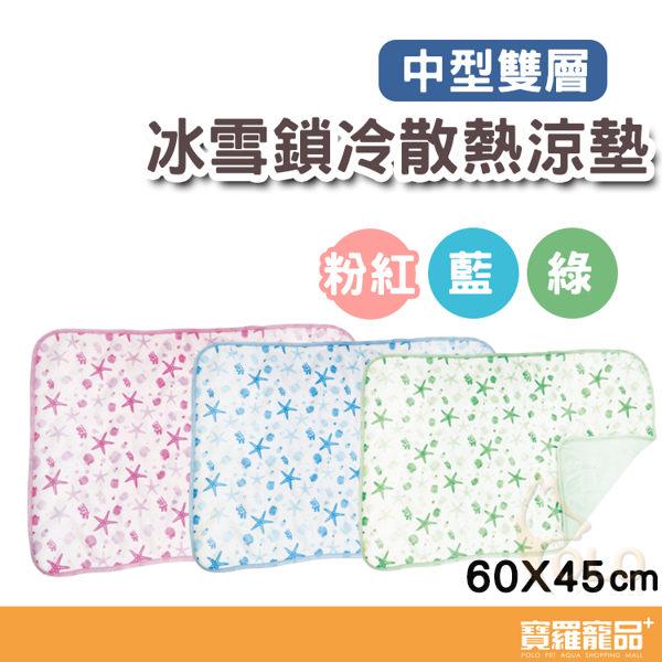 YSS-冰雪鎖冷散熱-雙層寵物涼墊/睡墊(中型)【寶羅寵品】