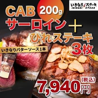 【いきなりバターソース付】いきなりステーキ ひれ 3枚プラス CAB サーロイン 200g 1枚 セット