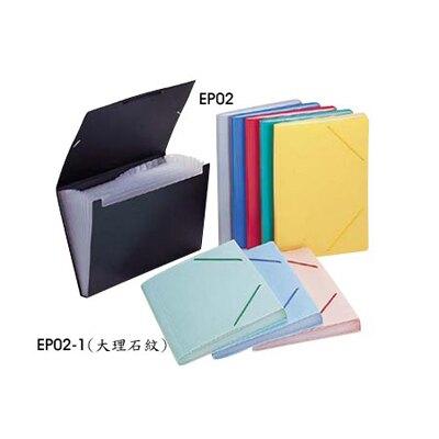 【文具通】PP 分類包 風琴夾 大 A4 素面藍 EP02 L1180008