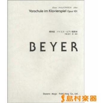 楽譜 ドレミ・クラヴィア・アルバム BEYER 標準版バイエル・ピアノ教則本 / ドレミ楽譜出版社