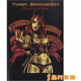 楽譜 オフィシャルバンドスコア VAMPS/Bloodsuckers / エムオン・エンタテインメント