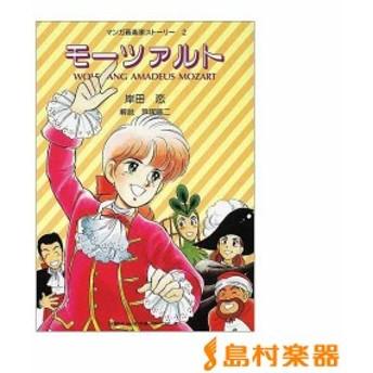 マンガ音楽家ストーリー2 モーツァルト MOZART / ドレミ楽譜出版社