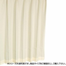 【送料無料】Arie(アーリエ) ステイシー カーテン 2枚組 100×135 IV 725613000135061「他の商品と同梱不可/北海道、沖縄、離島別途送料