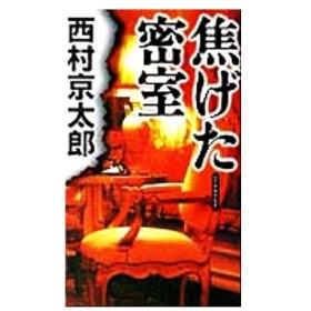 焦げた密室 幻冬舎ノベルス幻冬舎推理叢書/西村京太郎(著者)