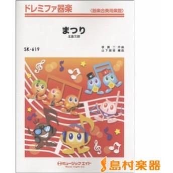 楽譜 SK619 まつり/北島三郎 / ミュージックエイト