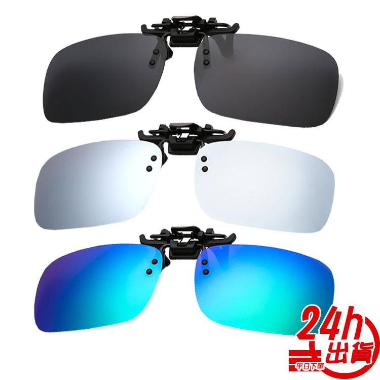 台灣出貨 現貨 太陽眼鏡夾 眼鏡夾片 墨鏡 偏光鏡片 眼鏡夾 鏡片夾 夾式鏡片 人魚朵朵