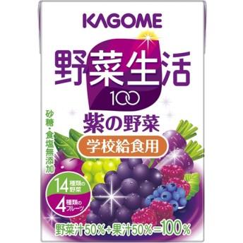 野菜生活100 紫の野菜 学校給食用 (100mL36本)