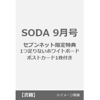 SODA 9月号(セブンネット限定特典:「1つ足りないホワイトボード」ポストカード1枚付き)