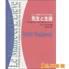 楽譜 モシュコフスキ(松永晴紀):「先生と生徒」 ピアノ連弾のための小品集 / カワイ出版
