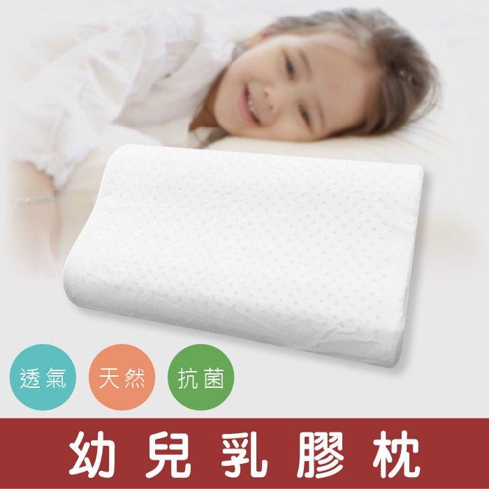 【名流寢飾家居館】嬰幼兒童乳膠枕.100%天然工學.防螨抗菌