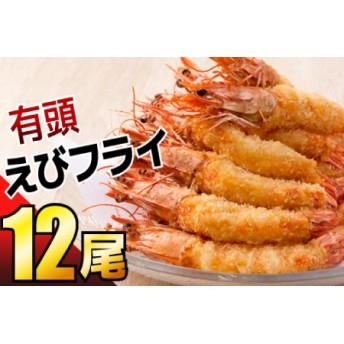 上峰のえびフライ 12尾【揚げるだけ!】(定期便6回)