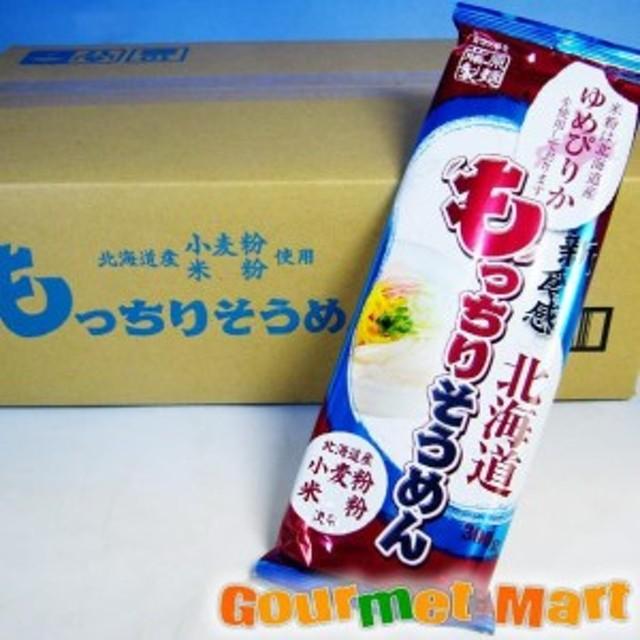 お歳暮 ギフト 新食感!北海道もっちり、そうめん 1箱 20袋セット!