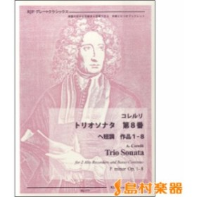 楽譜 RG-177 コレルリ トリオソナタ 第8番 ヘ短調 作品1-8 / リコーダーJP