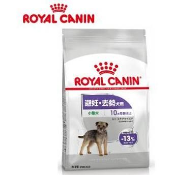 【避妊・去勢後の小型犬に】ロイヤルカナン ミニステアライズド 2kg