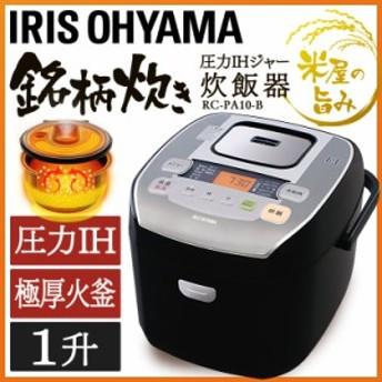 炊飯器 米屋の旨み 銘柄炊き 圧力IHジャー炊飯器 10合 新生活 おすすめ 1升 RC-PA10-B アイリスオーヤマ 送料無料