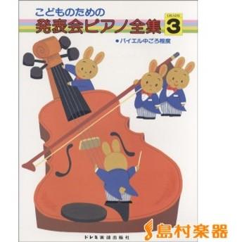 楽譜 こどものための 発表会ピアノ全集3 バイエル中ごろ程度 / ドレミ楽譜出版社