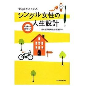 30歳から始める!幸せになるためのシングル女性の人生設計/日本経済新聞生活経済部【編】