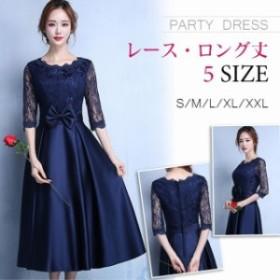 パーティードレス 20代  30代 ドレスワンピース ドレス 大きいサイズ ドレス 40代 フォーマルドレス 結婚式 Lf019