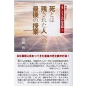 珍田眞/死とは残された人への最後の授業 葬祭ディレクターまことさんの珍言録