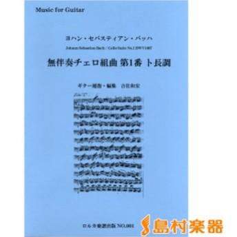 楽譜 輸入 無伴奏チェロ組曲 第1番 ト長調 ヨハン・セバスティアン・バッハ / 現代ギター社