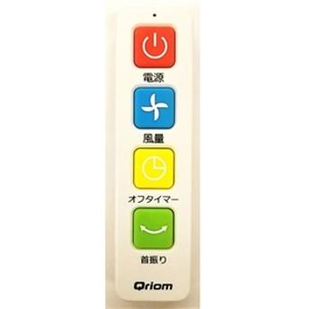 【山善】 扇風機かんたんリモコン QREF-AS101 エアコン関連品
