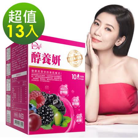DV 笛絲薇夢 網路暢銷新升級-醇養妍x13盒(野櫻莓)
